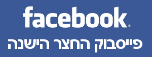 courtyard ein shemer facebook