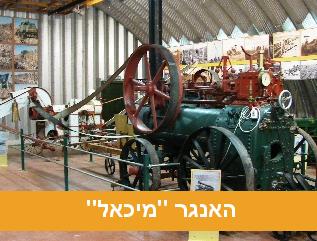 tractors hanger